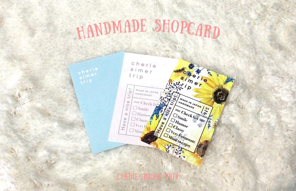 名刺サイズのショップカードを手作り